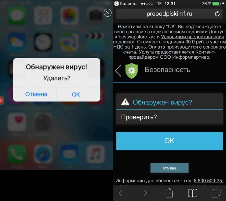 Вглобальной паутине юзеры поведали опоявлении вируса наiPhone