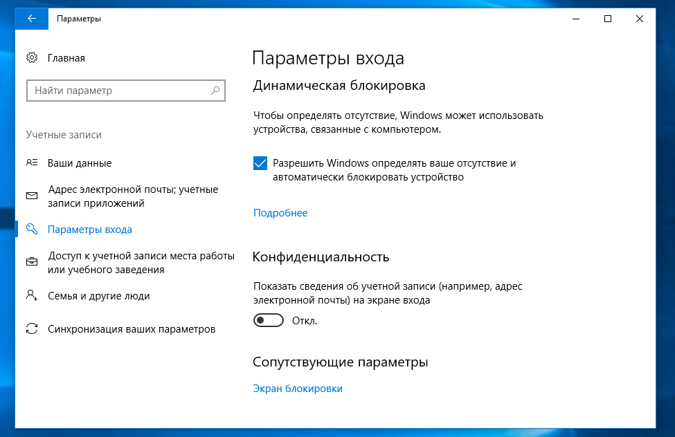 Как сделать экран блокировки как на windows 10
