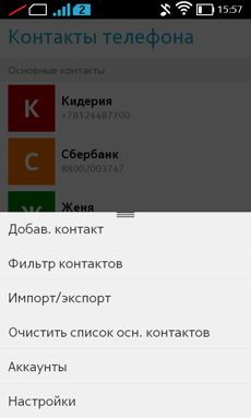 Screenshot_2014-05-31-15-57-02.png