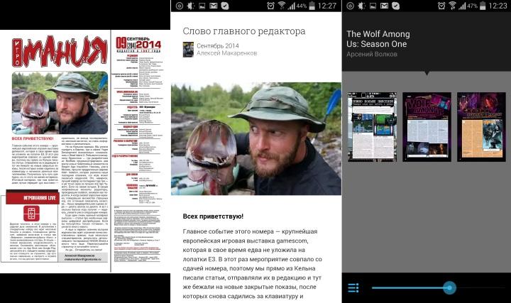 «Пресса» — новый раздел в российском Play Маркете