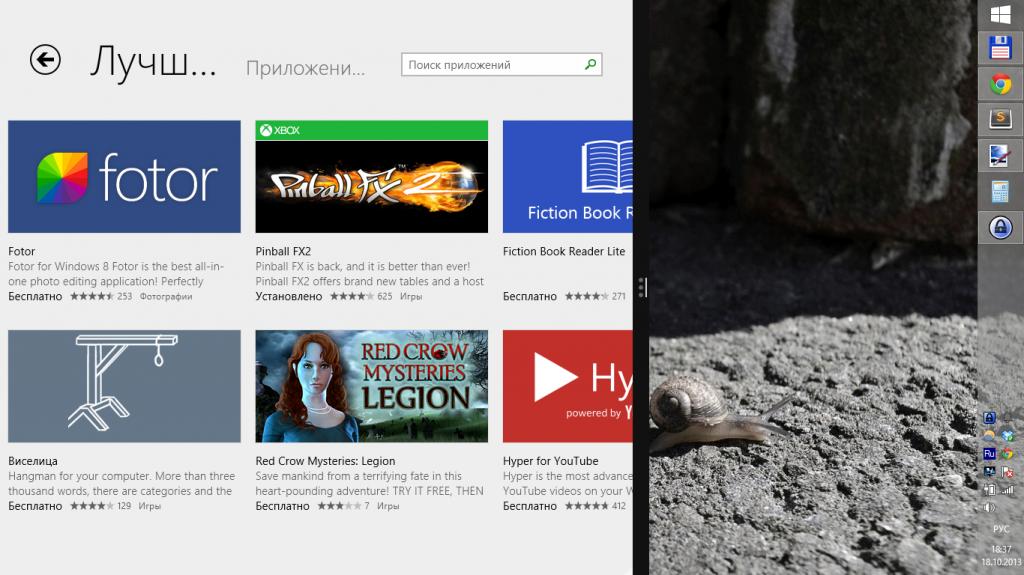 Многозадачность в Metro-режиме Windows 8.1