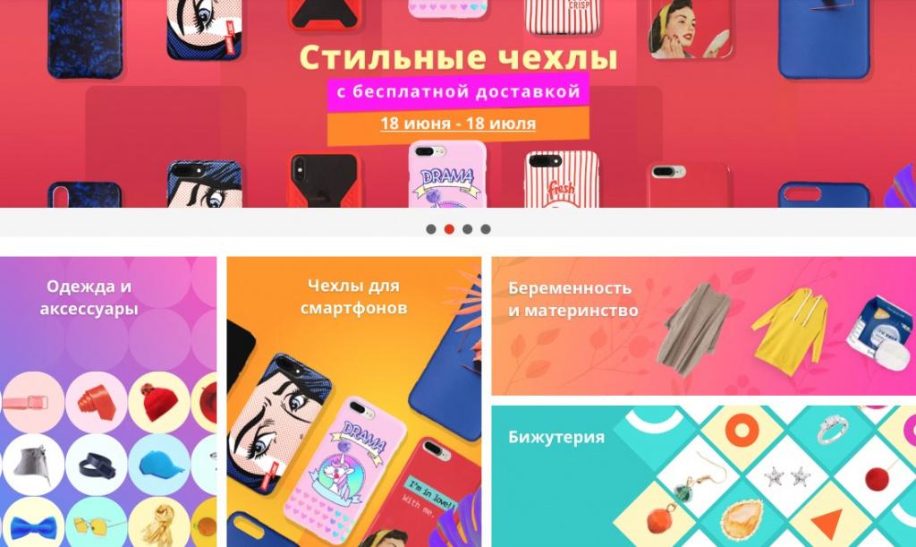 0a371dff82f0 В России появился магазин Taobao от владельца AliExpress. Как ...
