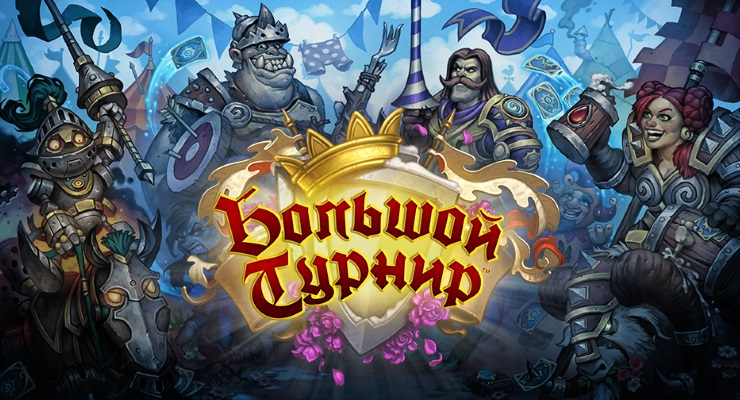 «Большой турнир» в Hearthstone: Heroes of Warcraft