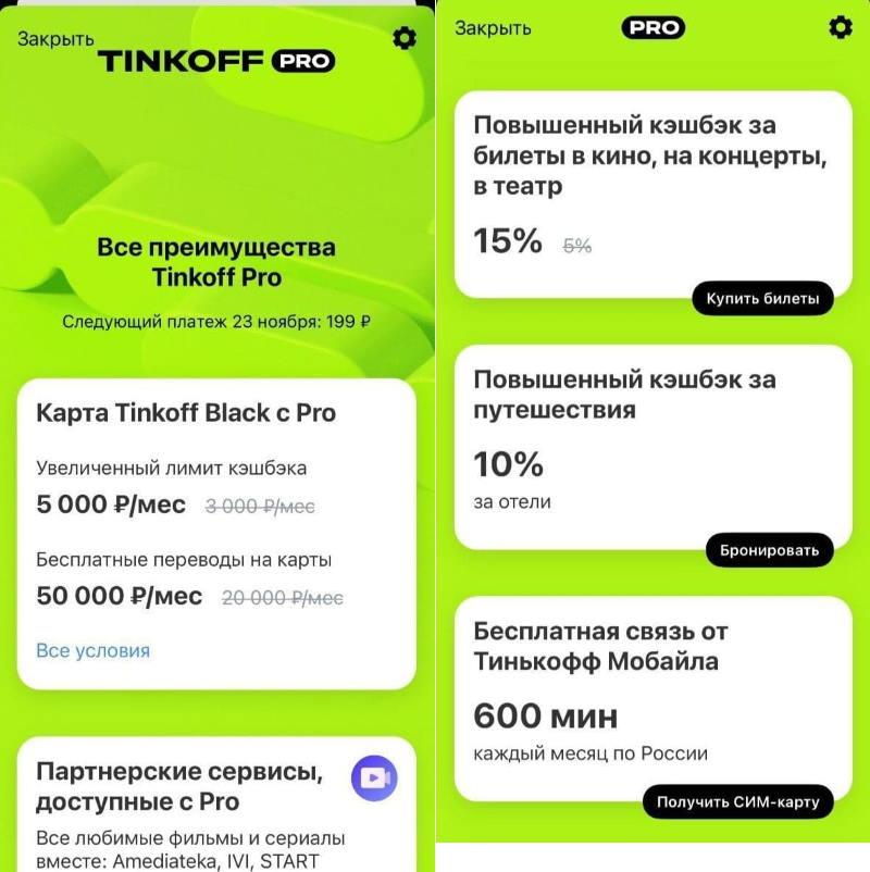 Tinkoff Pro