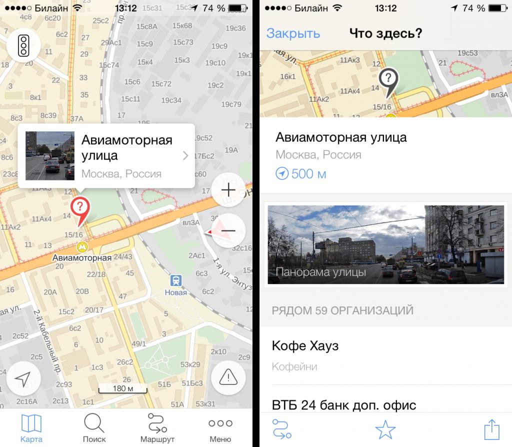 Яндекс карта скачать программа