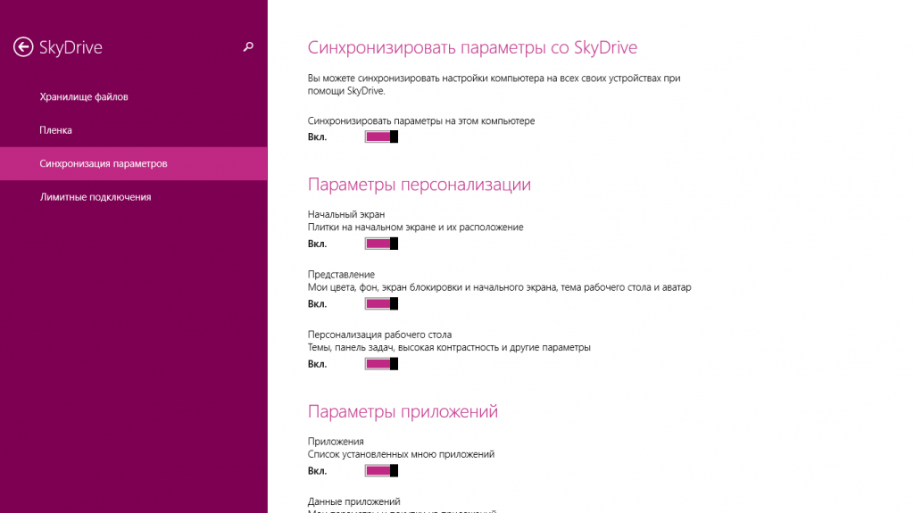 Настройки SkyDrive в Windows 8.1