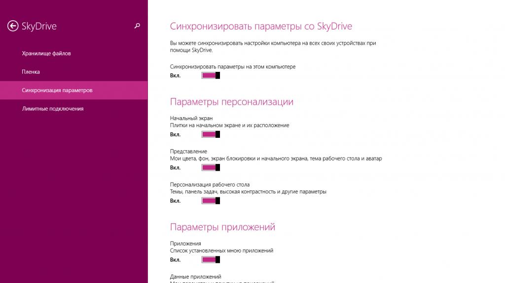 Настройки SkyDrive в Windows 8.1