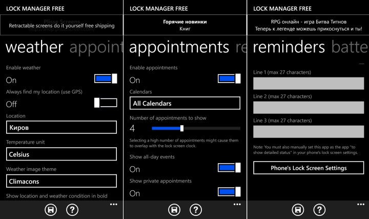 Lock Manager для Windows Phone