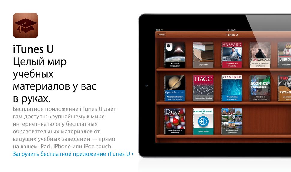 iBooks и iTunes U Course Manager в России