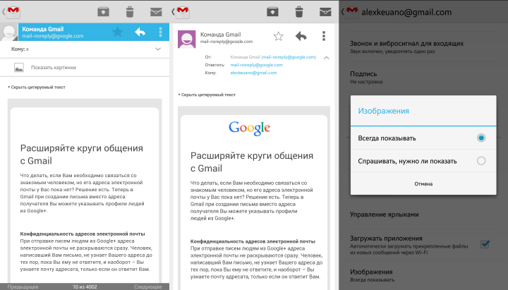 Gmail на Android