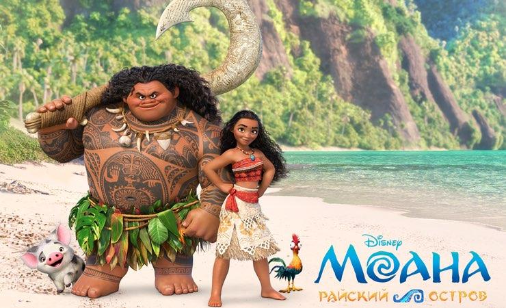 «Моана: Райский Остров»