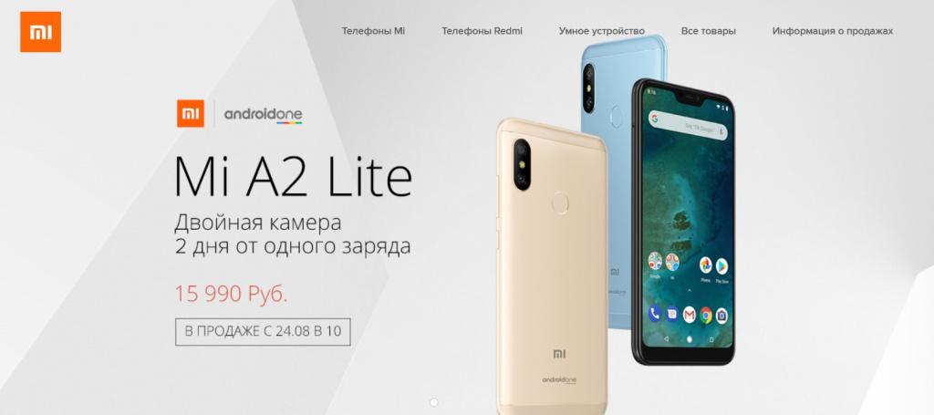 66367bb5cec Компания Xiaomi объявила на мероприятии в Москве о запуске в России  официального интернет-магазина по адресу mi.com. Сейчас сайт работает как  каталог