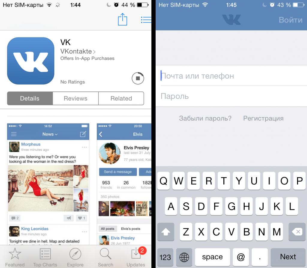 Скачать приложенье вконтакте для айфона 4s без app store