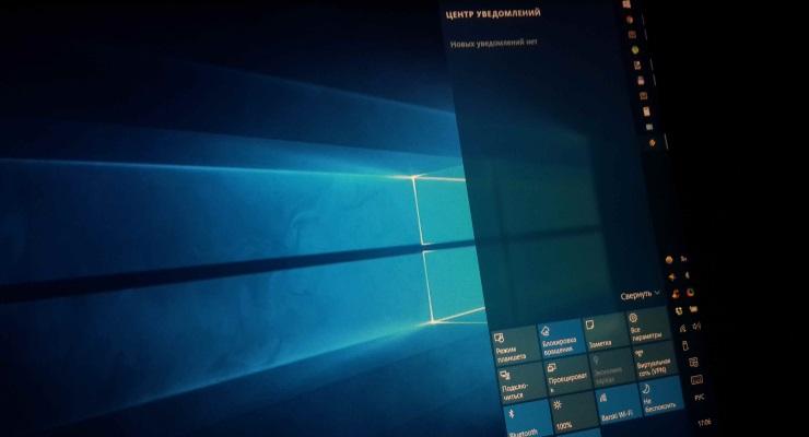 Как убрать «Центр уведомлений» из Windows 10