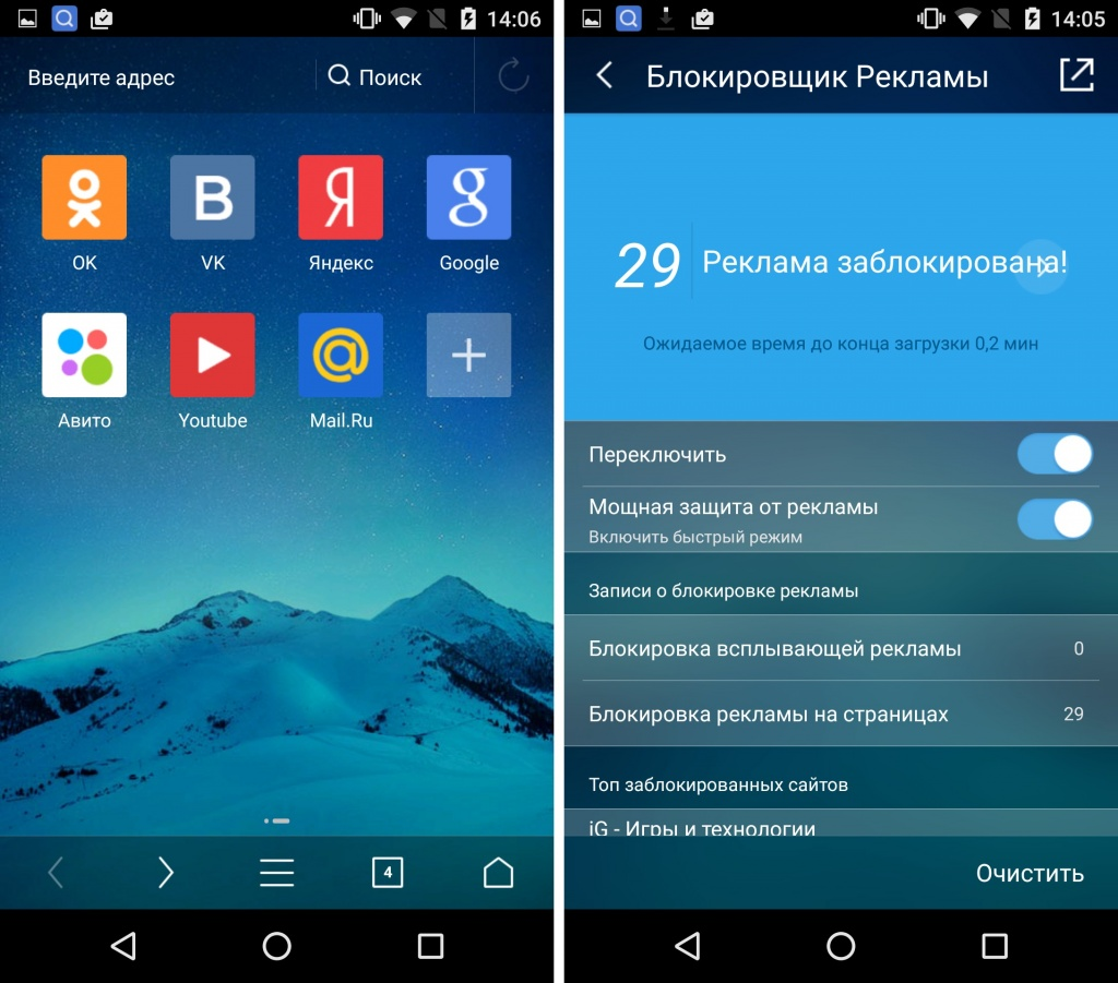 Обзор UC Browser 10.9 для Android