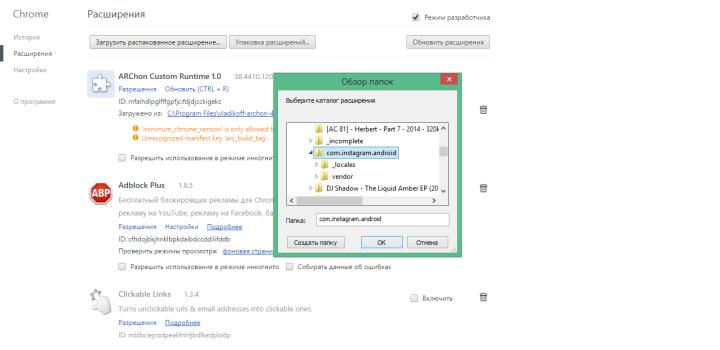 Приложения для Android в Chrome