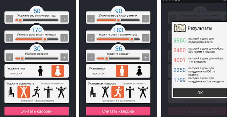 ac7d3a49f5ef Калькулятор калорий — приложение с самым брутальным интерфейсом. Оно  показывает, сколько калорий вам надо потреблять, чтобы начать сбрасывать  вес, ...