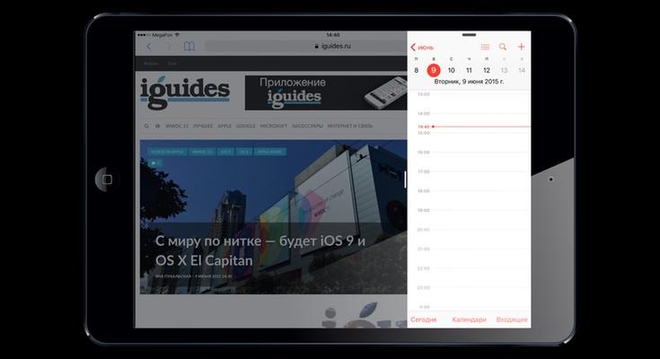 Обзор изменений в iOS 9 для iPad