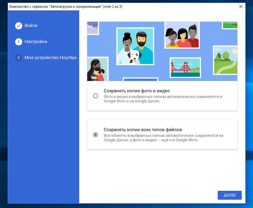 Как синхронизировать файлы накомпьютере соблаком Google