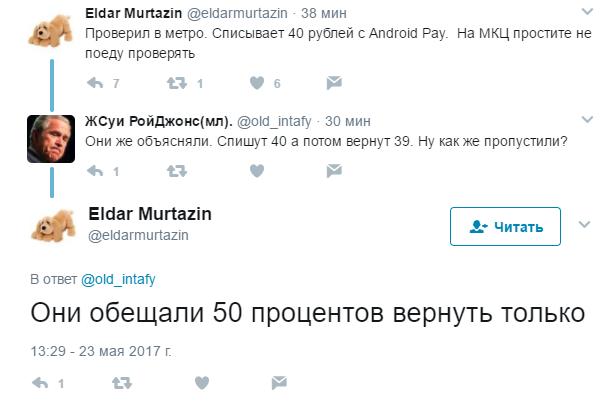 Встоличном метро спомощью андроид Pay можно будет проехать за руб.