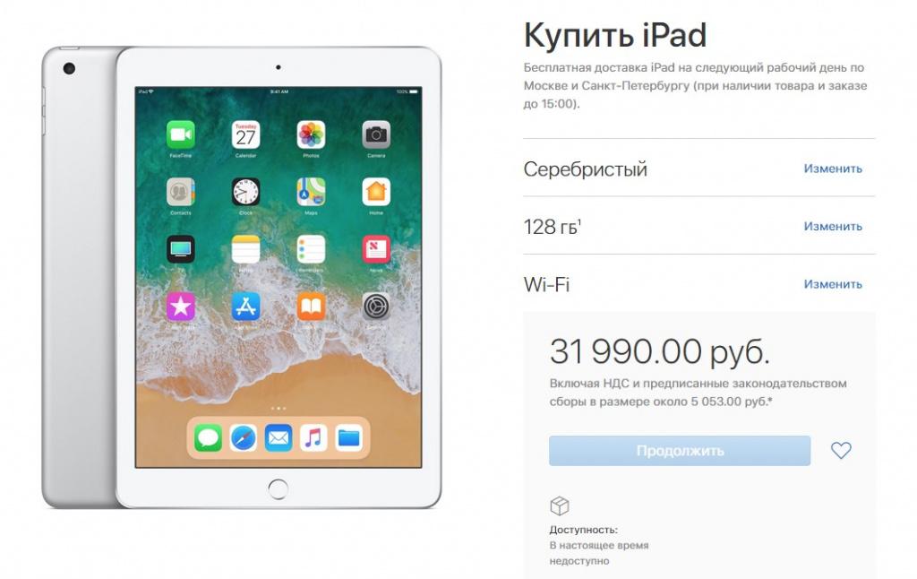 iPad с поддержкой стилуса Apple Pencil