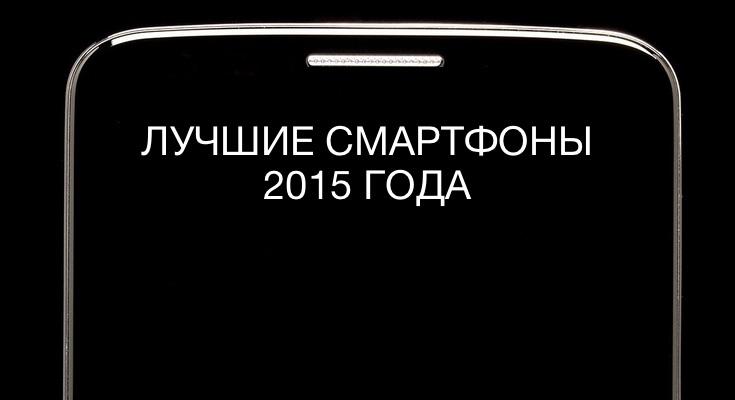 Итоги 2015: лучшие смартфоны по версии читателей и редакции iG