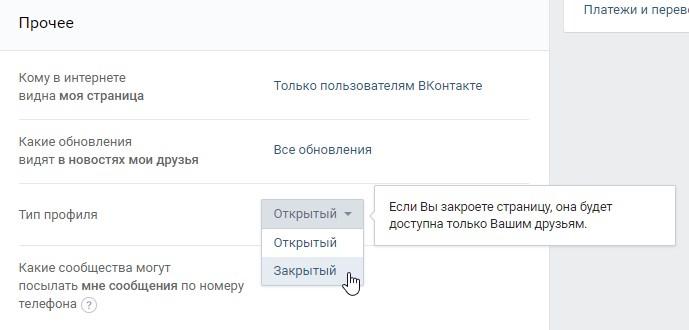 Kak Zakryt Stranicu Vkontakte Ot Vseh Krome Druzej