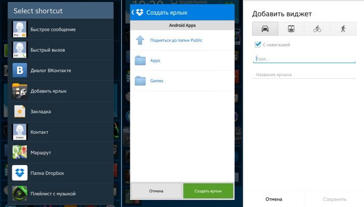 Как создать ярлык на андроиде - Торговая Компания M-Alina