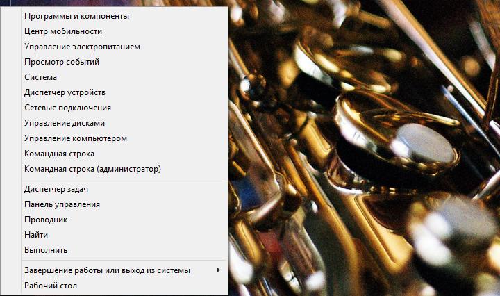 Вызов настроек в Windows 8.1