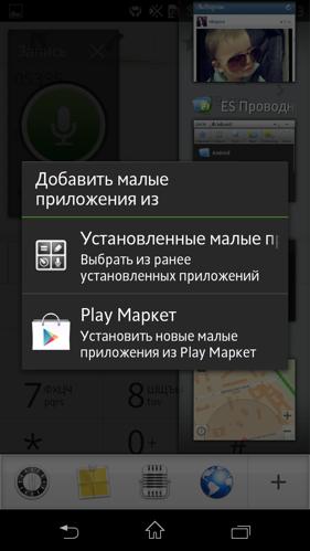 Screenshot_2013-05-02-11-03-52.png