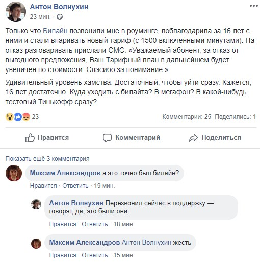 Антон Волнухин