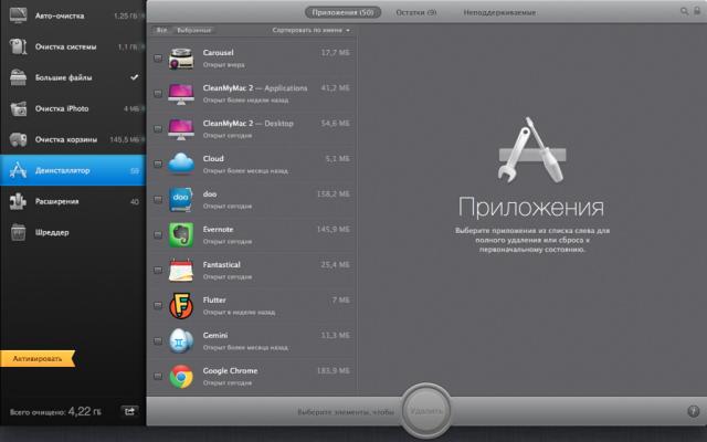 Clean my mac 2 активационный номер