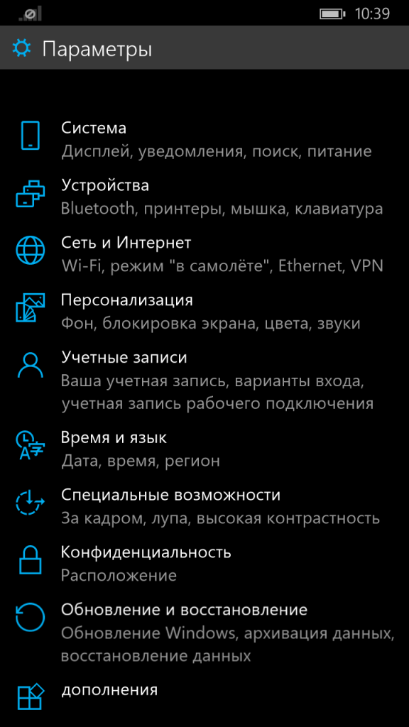 Windows 10 настройки