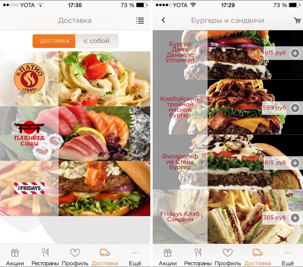 Скачать Приложение Почетный Гость Иль Патио Для Андроид - фото 7