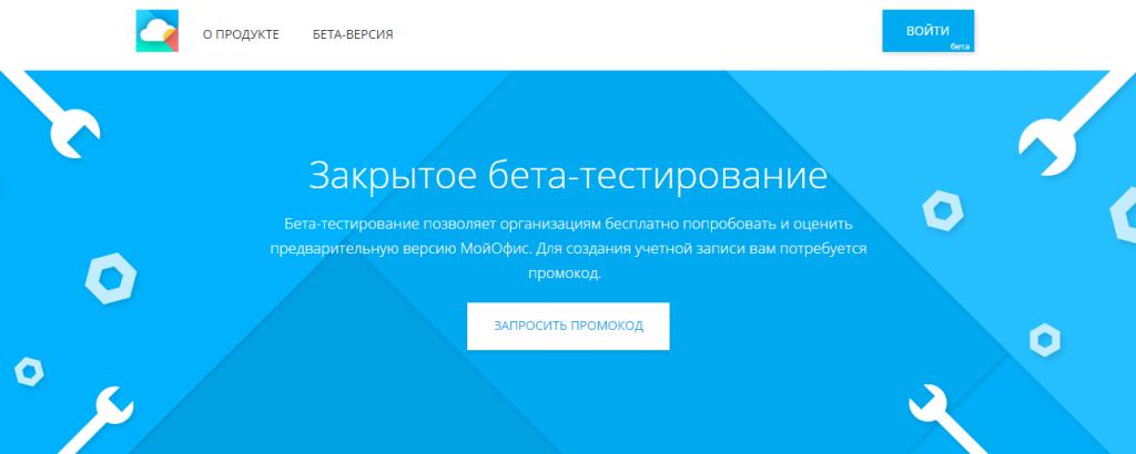 «МойОфис» — российский конкурент офисным приложениям Microsoft и Google