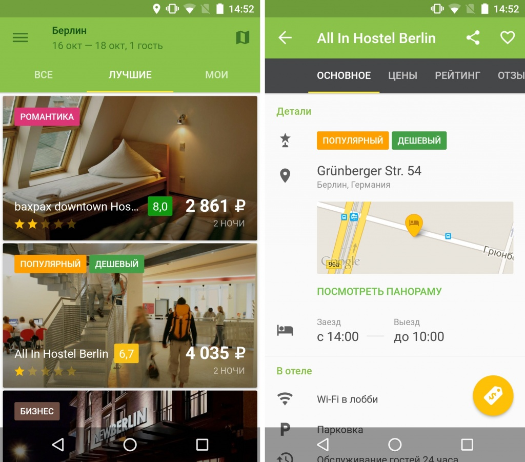 Hotellook для Android