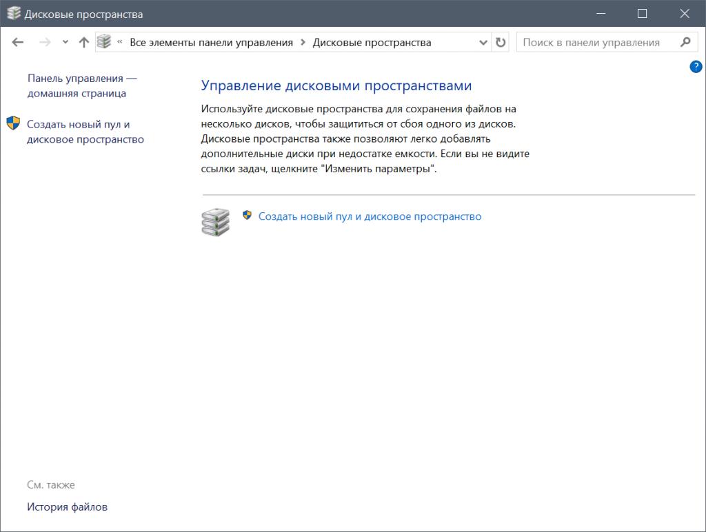 Как работать с дисковыми пространствами в Windows