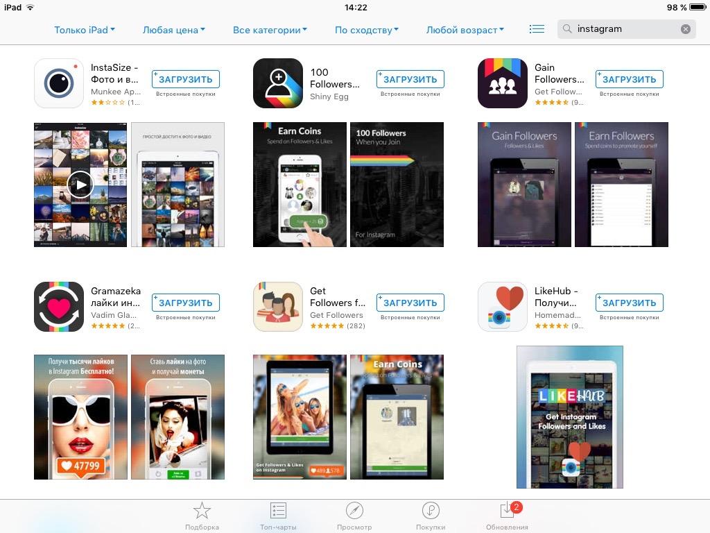 Из App Store пропали Instagram, Google Maps, ВКонтакте и другие программы
