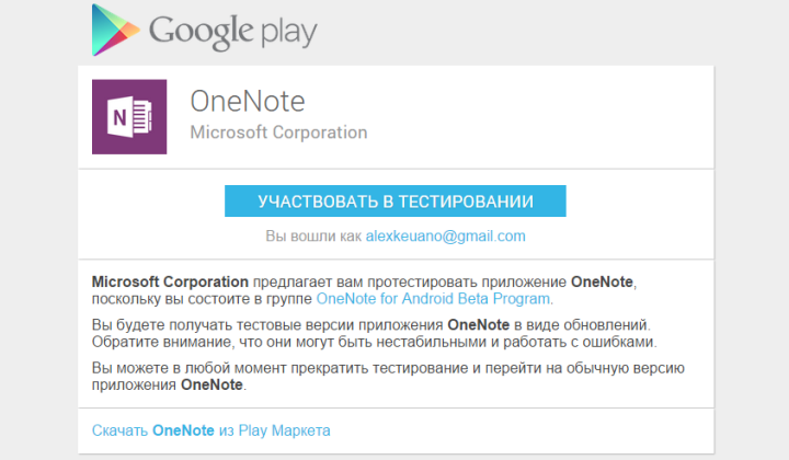 OneNote Beta