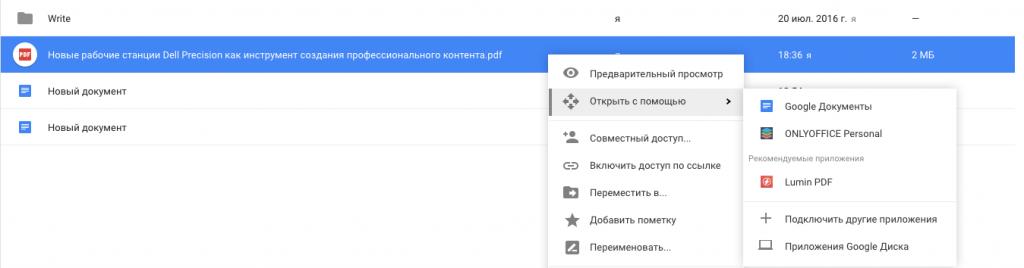 обновить гугл диск до последней версии