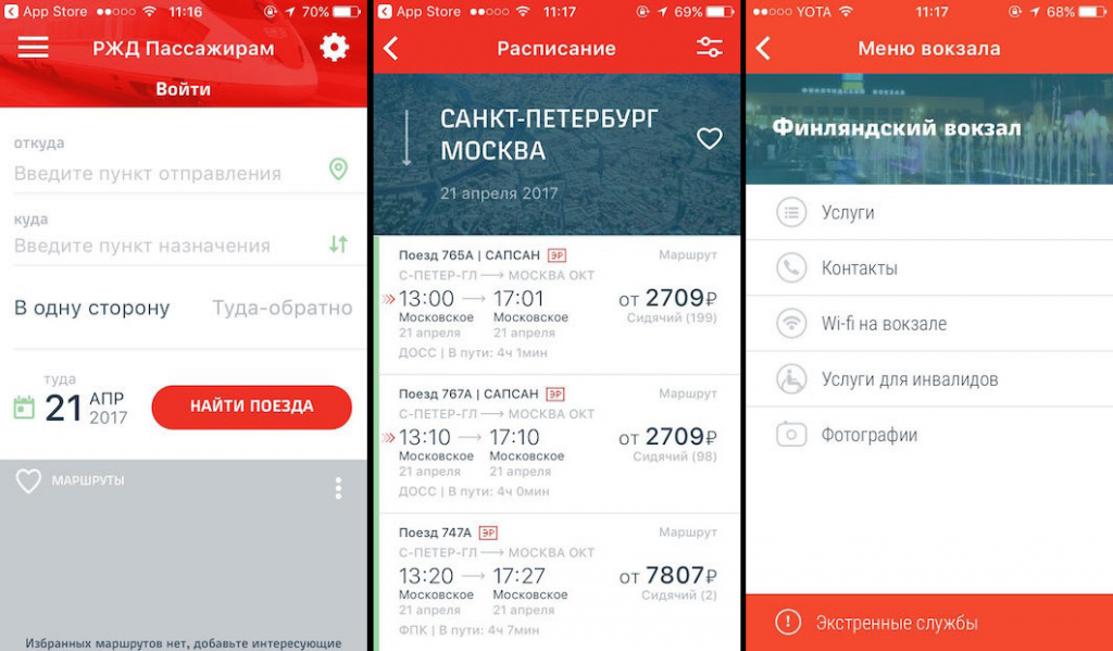 РЖД выпустила мобильное приложение для покупки билетов