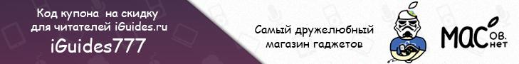 Купон на скидку для читателей iGuides.ru