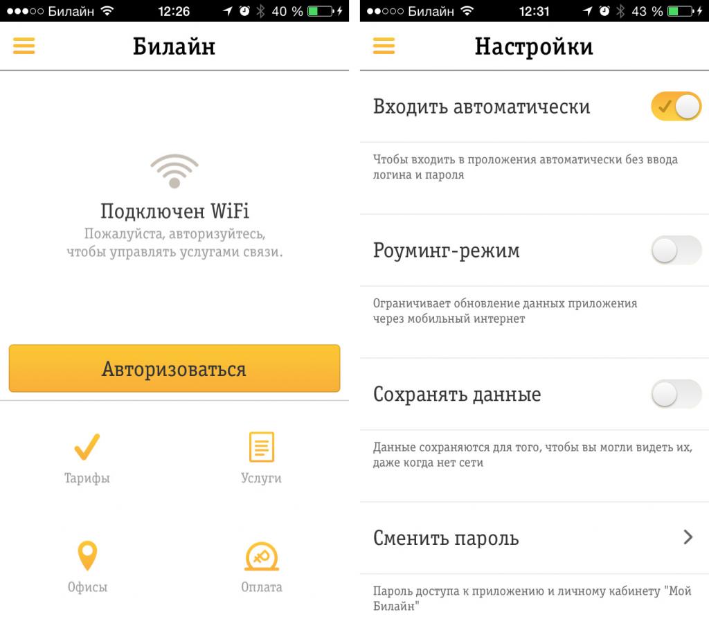 грузчиком: передвигайте как снять ограничение интернета провайдера Волгограде раскрыта серия