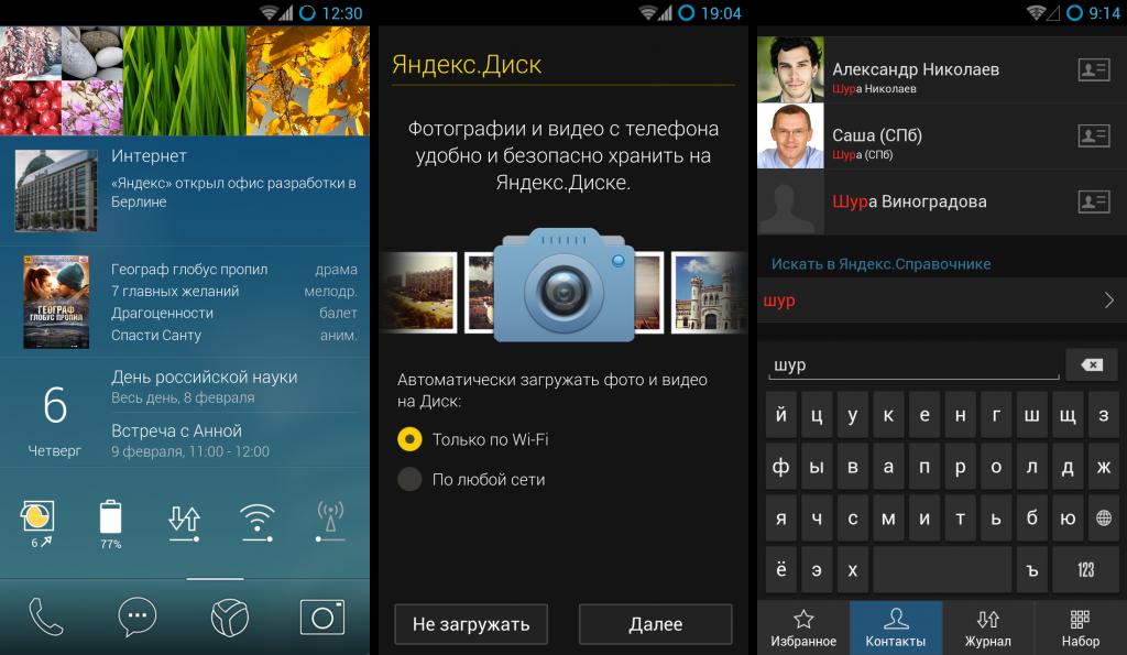 Яндекс кит скачать прошивку на планшет