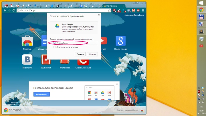 Сервисы Google в Windows 8