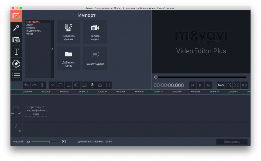 Movavi Видеоредактор 14 Плюс