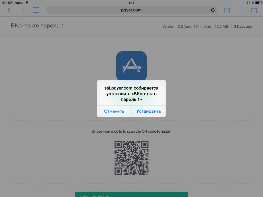как установить пароль на приложение вк