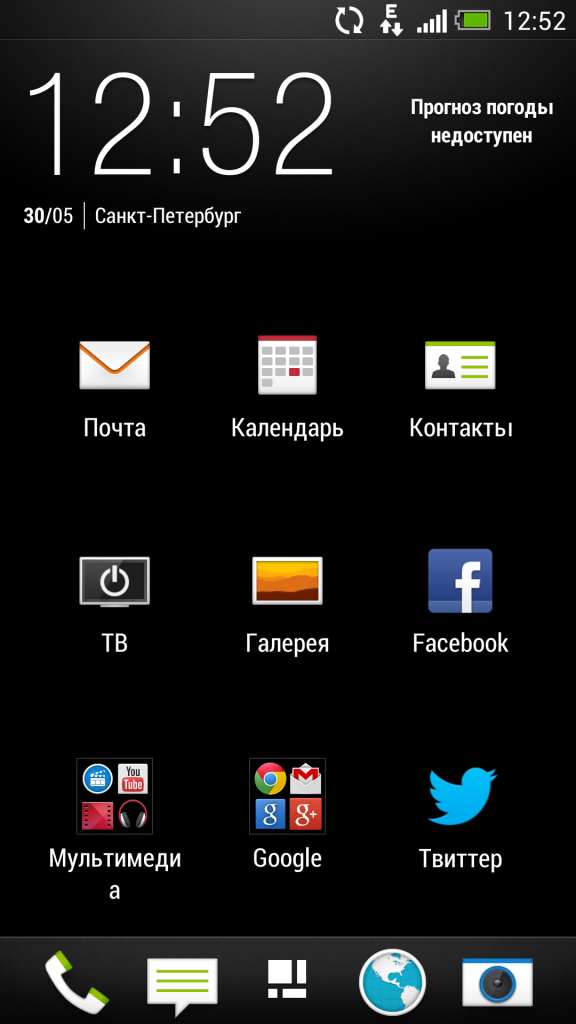 Screenshot_2013-05-30-12-52-21.png