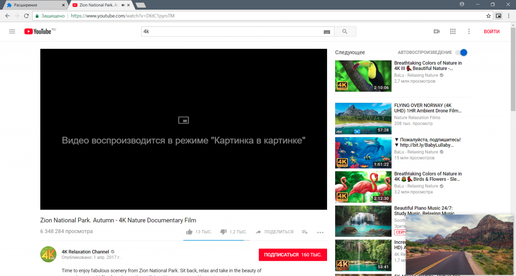 Как включить режим картинка в картинке в Google Chrome