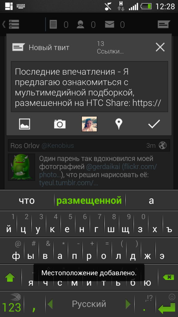 Screenshot_2013-07-12-12-28-47.png